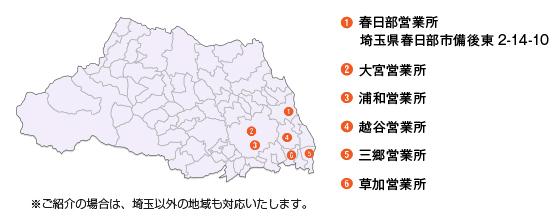 ※ご紹介の場合は、埼玉以外の地域も対応いたします。