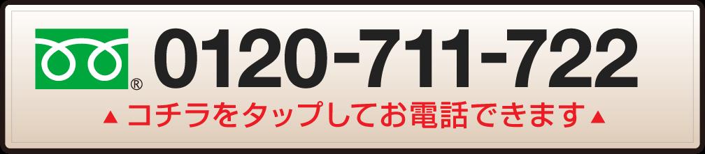 0120-711-722